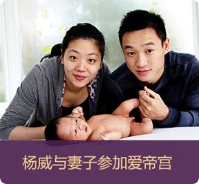 杨威和妻子参加爱帝宫